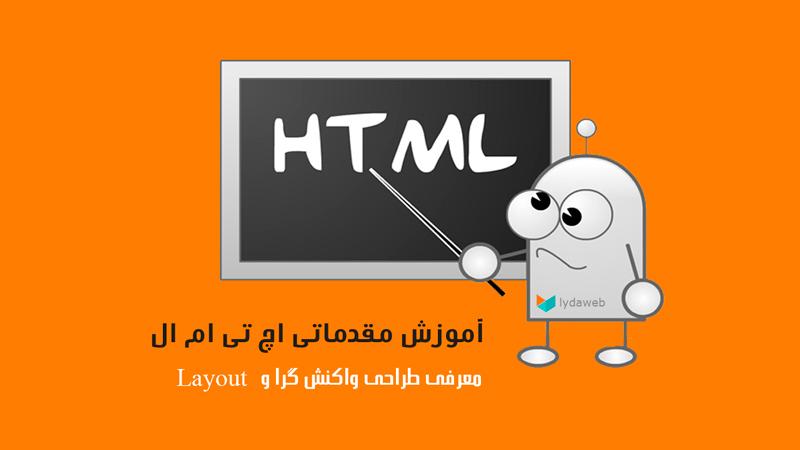 آموزش HTML مقدماتی؛ معرفی Layout و طراحی واکنش گرا در HTML