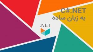آموزش C#.NET
