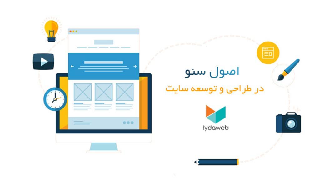 اصول سئو در طراحی سایت چیست لیداوب
