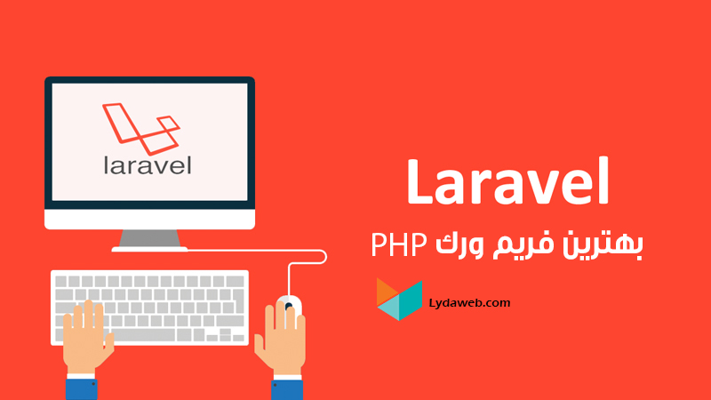 فریم ورک لاراول چیست و چرا جزو محبوب ترین های PHP است؟