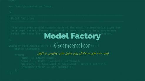 آموزش استفاده از Model Factories در لاراول