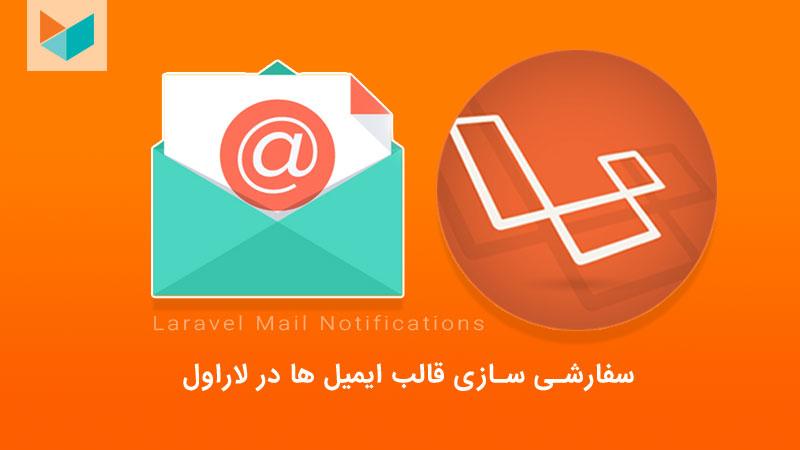 چگونه قالب ایمیل ها را در لاراول سفارشی کنیم ؟