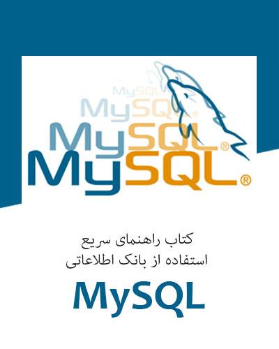 کتاب راهنمای سریع استفاده از بانک اطلاعاتی MySQL