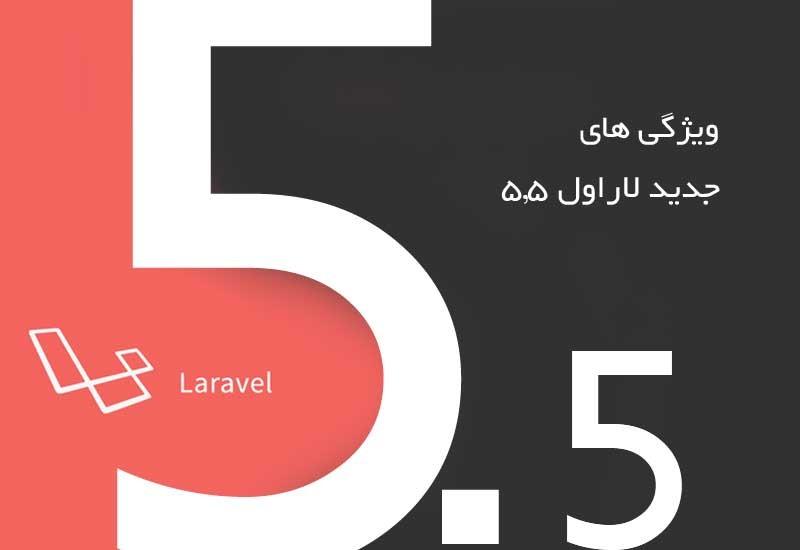 ویژگی های جدید لاراول 5.5
