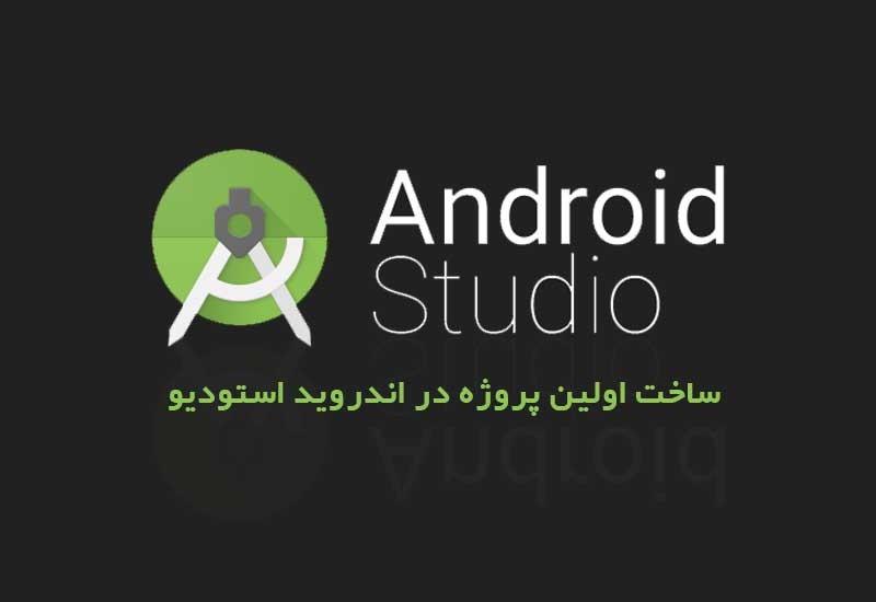 ساخت اولین پروژه اندروید در Android studio